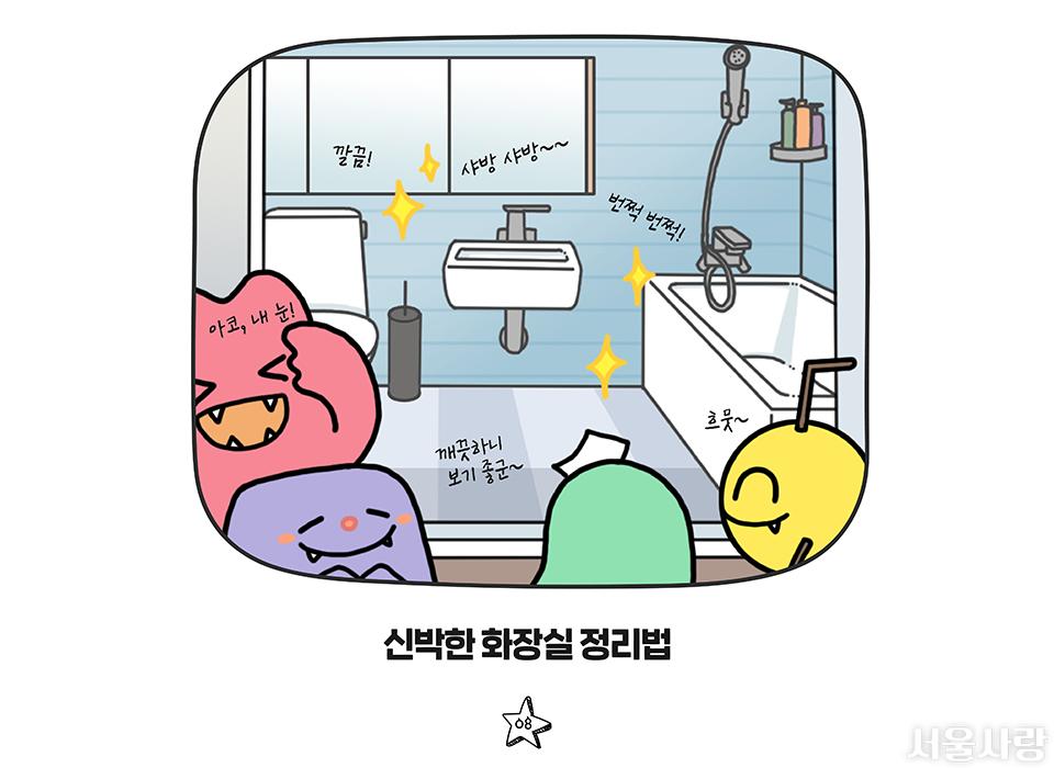 신박한 화장실 정리법