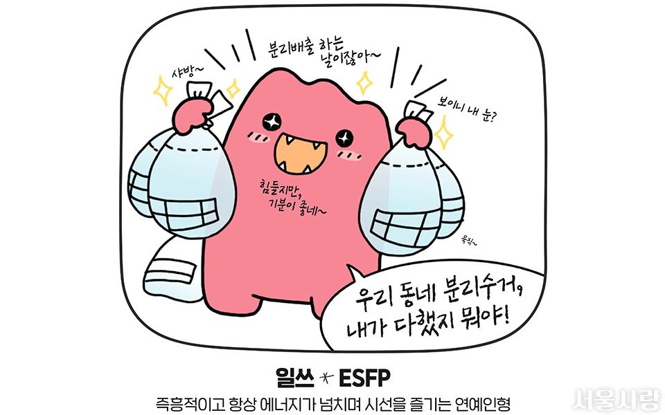일쓰*ESFP / 즉흥적이고 항상 에너지가 넘치며 시선을 즐기는 연예인형