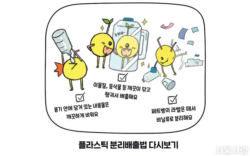 플라스틱 분리배출법 다시보기