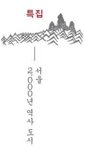 특집 2000년 역사 도시 서울