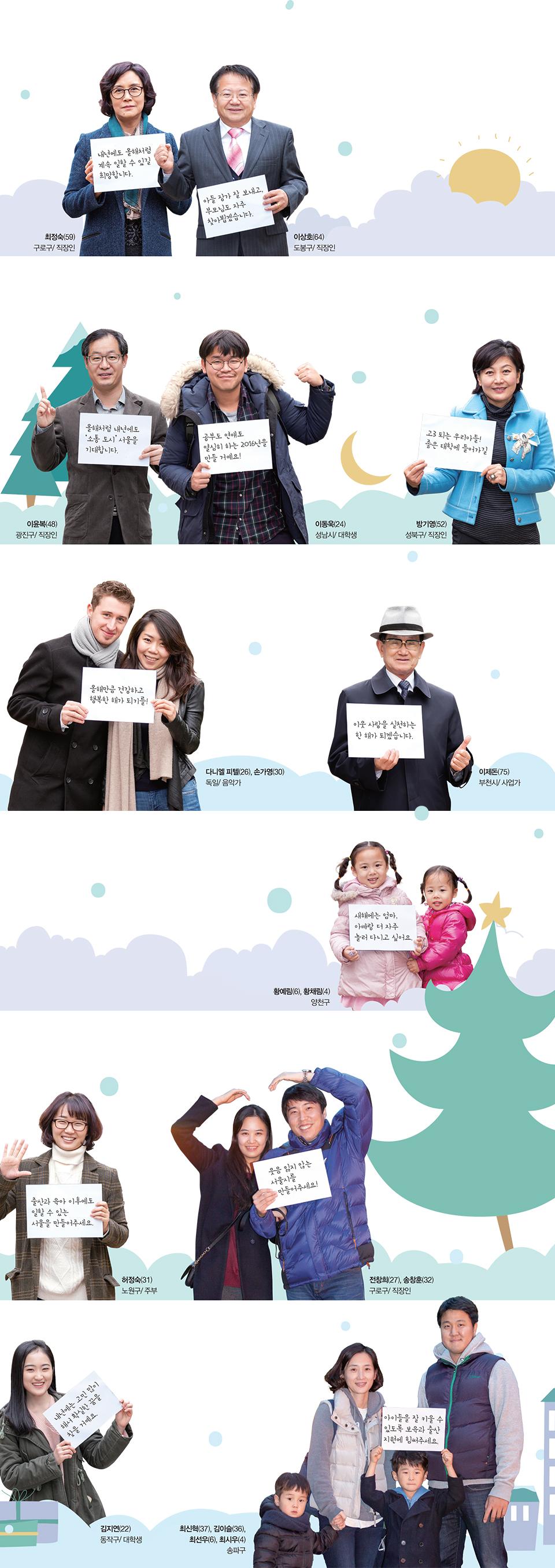 서울 거리에서 만난 시민들의 새해 소망 인터뷰