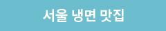 서울 냉명 맛집