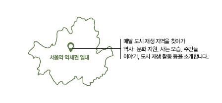 서울역 역세권 일대 : 매달 도시 재생 지역을 찾아가 역사·문화 자원, 사는 모습, 주민들 이야기, 도시 재생 활동 등을 소개합니다.