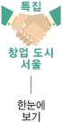 특집 창업 도시 서울 - 한눈에 보기