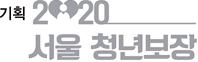 서울청년보장