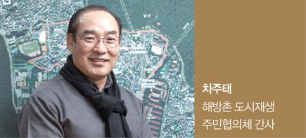 차주태 - 해방촌 도시재생 주민협의체 간사