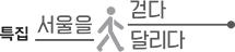 서울을 걷다 달리다