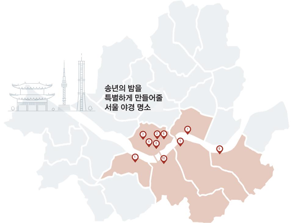 송년의 밤을 특별하게 만들어줄 서울 야경 명소
