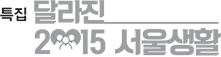 특집 달라진 2015 서울생활