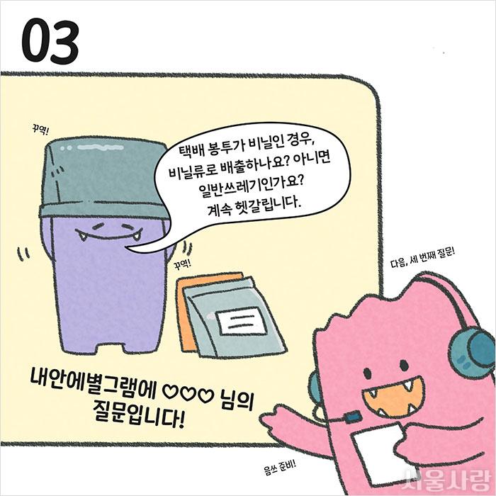 # 03, 다음 세 번째 질문, 내안에별그램에 ♡♡♡님의 질문입니다! Q. 택배 봉투가 비닐인 경우, 비닐류로 배출하나요? 아니면 일반쓰레기인가요? 계속 헷갈립니다.