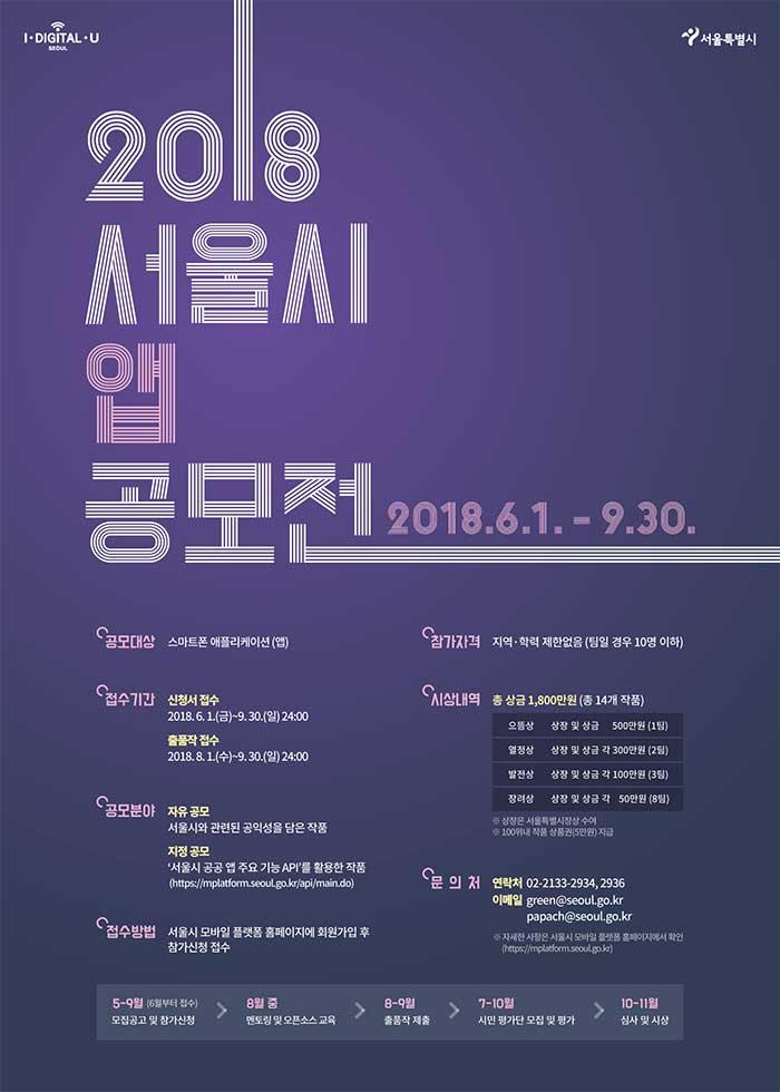 2018년 서울시 앱 공모전 포스터