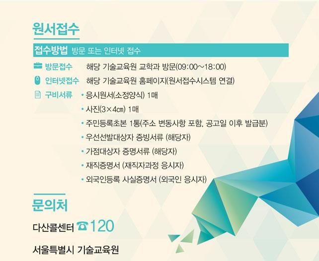 서울특별시 기술교육원 원서접수방법: 기술교육원 방문접수 또는 기술교육원 홈페이지 접수