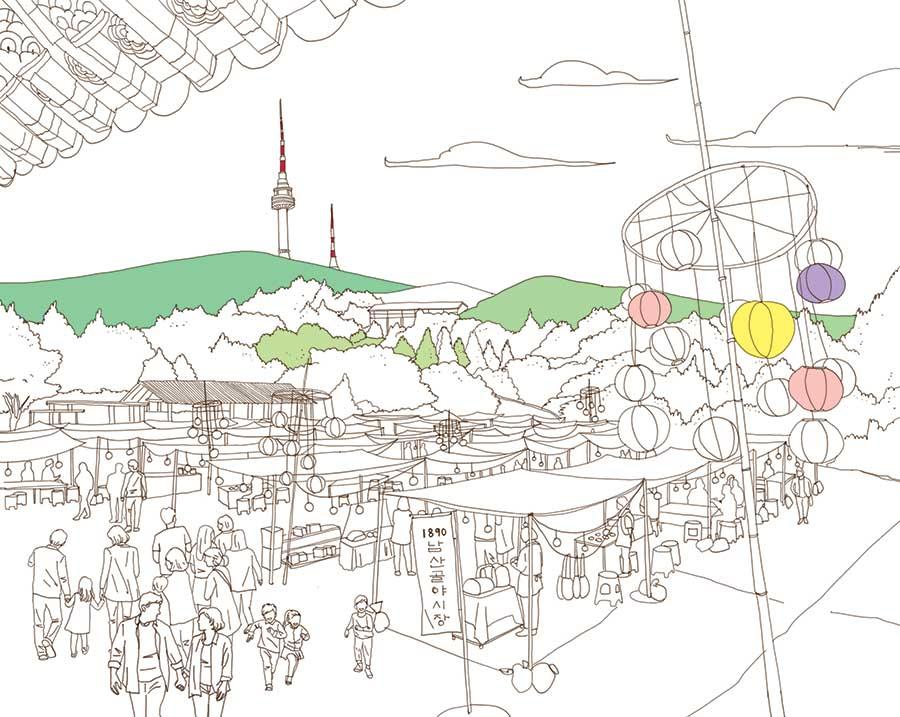 서울을 색칠하자 남산골 야시장 부분채색편