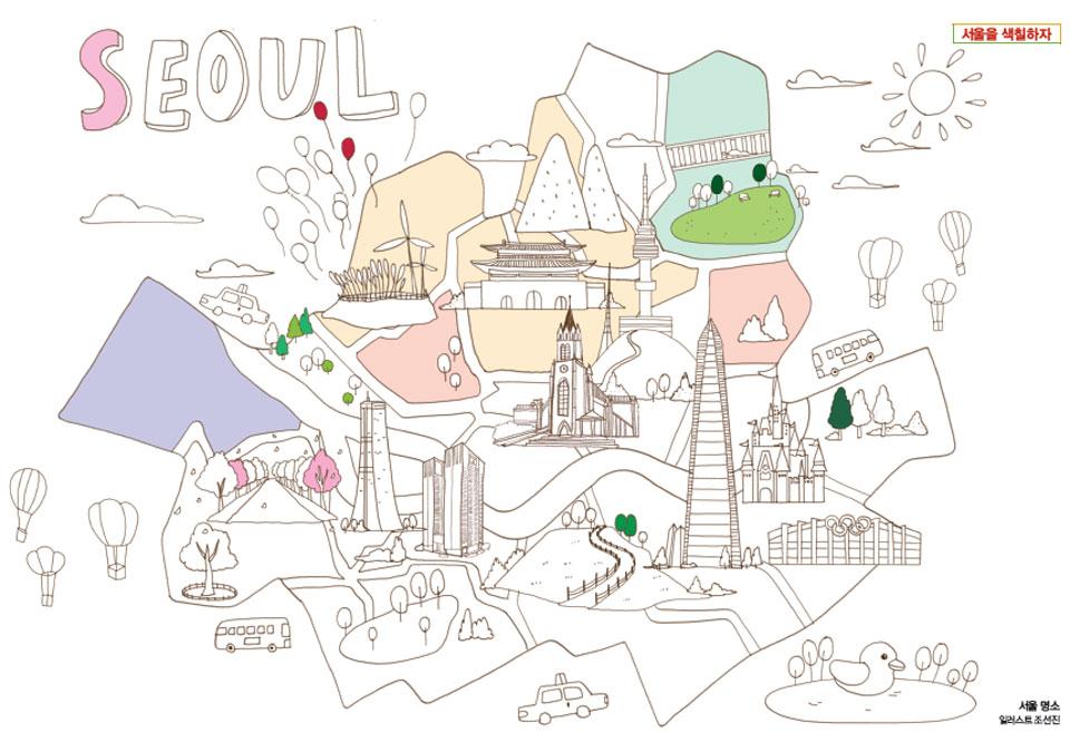 서울을 색칠하자 서울 명소 작가채색본
