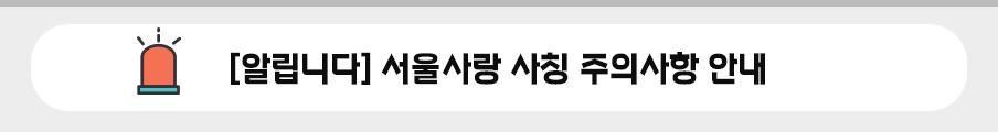 [알립니다] 서울사랑 사칭 주의사항 안내