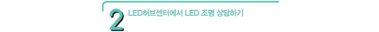 2 LED허브센터에서 LED 조명 상담하기