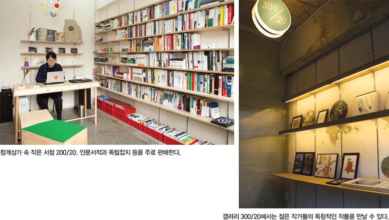 청계상가 속 작은 서점 200/20, 인문서적과 독립잡지 등을 주로 판매한다. 갤러리 300/20에서는 젊은 작가들의 독창적인 작품을 만날 수 있다.