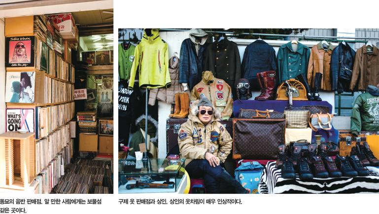 좌: 동묘의 음반 판매점, 알 만한 사람에게는 보물섬 같은 곳이다. 우: 구제 옷 판매점과 상인, 상인의 옷차림이 매우 인상적이다.