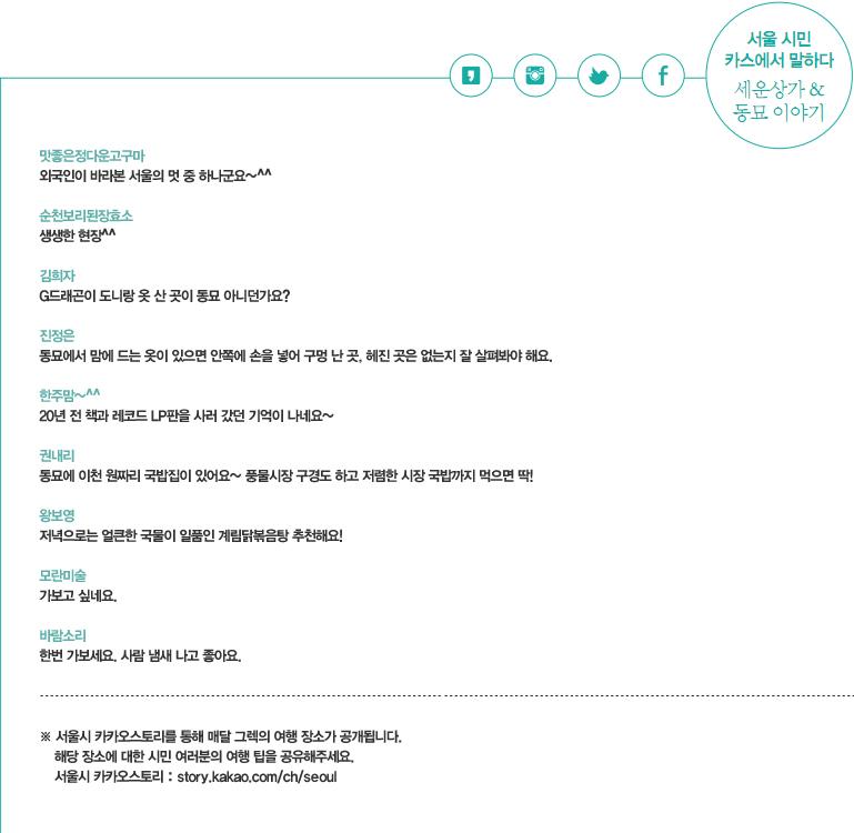 서울 시민 카스에서 말하다 세운상가 &동묘 이야기 맛좋은 정다운 고구마 : 외국인들이 바라본 서울의 멋 중 하나군요~^^