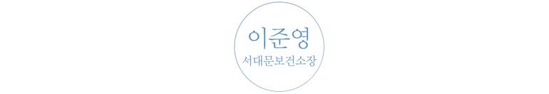 이준영 서대문보건소장