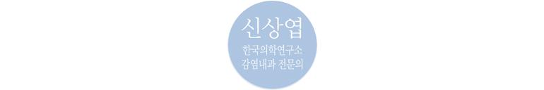 신상엽 한국의학연구소 감염내과 전문의