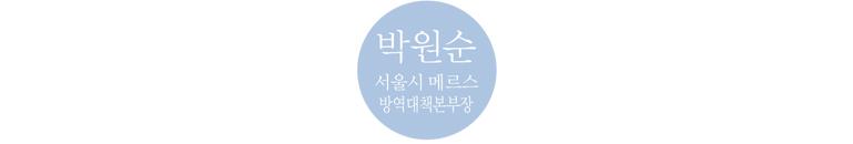 박원순 서울시 메르스 방역대책본부장