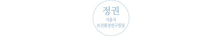 정권 서울시 보건환경연구원장