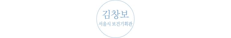 김창보 서울시 보건기획관