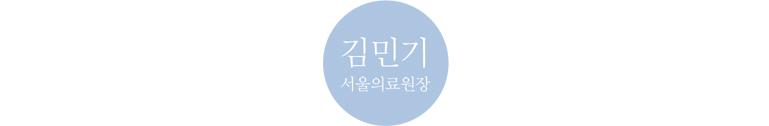 김민기 서울의료 원장