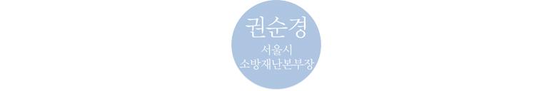 권순경 서울시 소방재난본부장