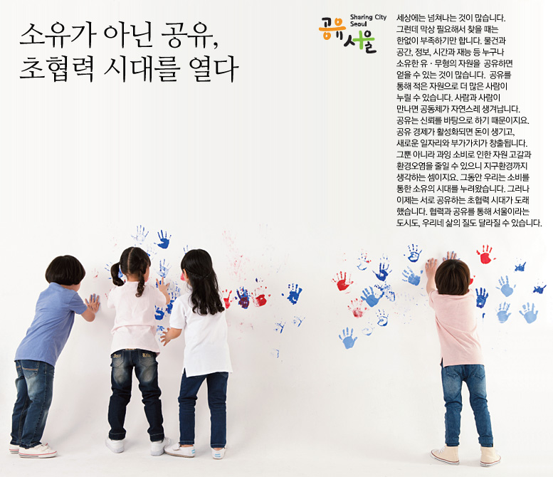 공유 도시 서울 PART 1. 정보 공유