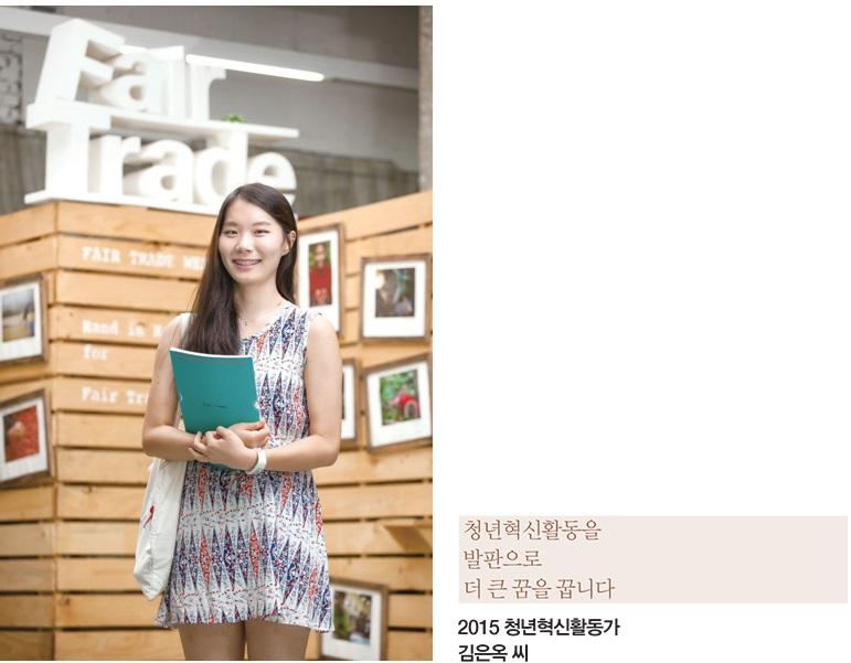 청년혁신활동을 발판으로 더 큰 꿈을 꿉니다 2015청년혁신활동가 김은옥씨