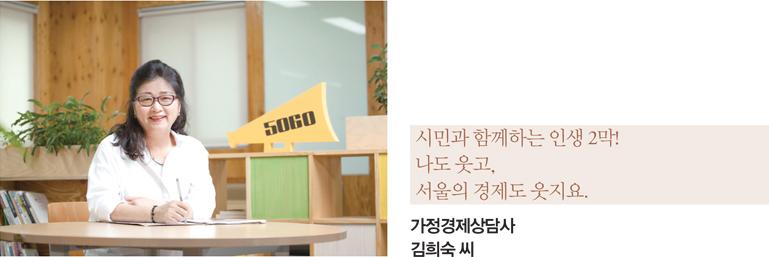 시민과 함께하는 인생 2막! 나도 웃고, 서울의 경제도 웃지요. 가정경제상담사 김희숙 씨
