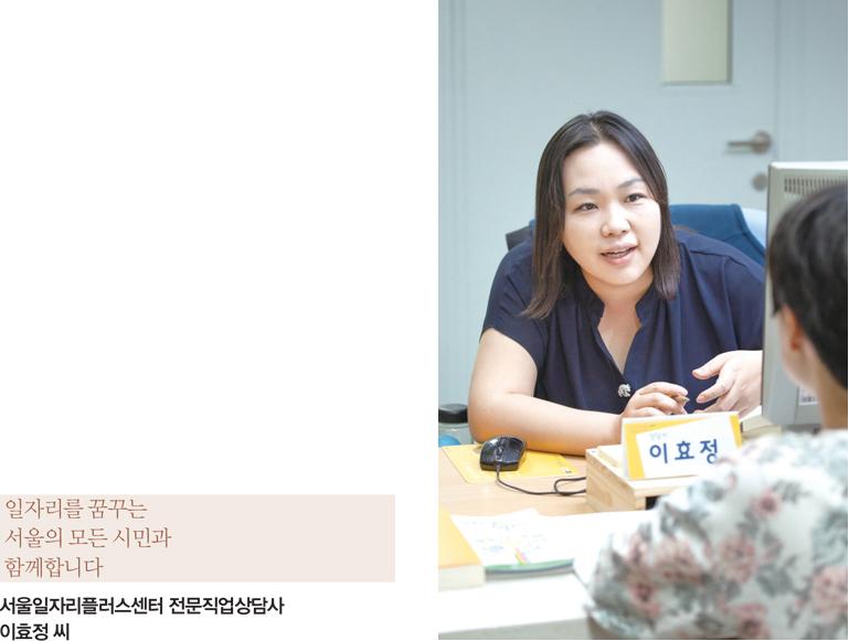 일자리를 꿈꾸는 서울의 모든 시민과 함께합니다 서울일자리플러스센터 전문직업상담사 이효정 씨