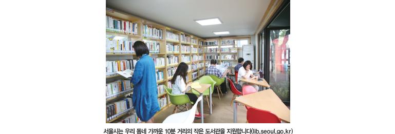 서울시는 우리 동네 가까운 10분 거리의 작은 도서관을 지원합니다.(lib.seoul.go.kr)