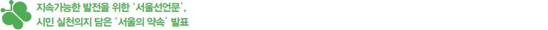 지속가능한 발전을 위한 '서울선언문', 시민 실천의지 담은 '서울의 약속' 발표