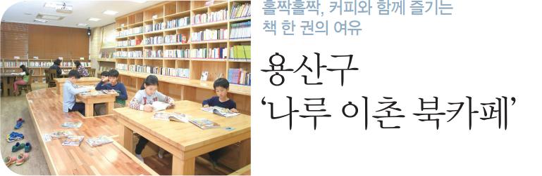 홀짝홀짝, 커피와 함게 즈기는 책 한권의 여유 용산구 '나루 이촌 북카페'