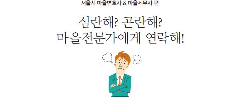 서울시 마을변호사 & 마을세무사 편 심란해? 곤란해? 마을전문가에게 연락해!