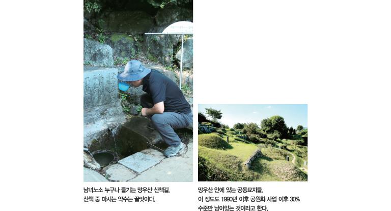 사진 왼쪽 : 남녀노소 누구나 즐기는 망우산 산책길, 산책 중 마시는 약수는 꿀맛이다. 사진 오른쪽 : 망우산 안에 있는 공동묘지들. 이 정도도 1990년 이후 공원화 사업 이후 30% 수준만 남아있는 것이라고 한다.
