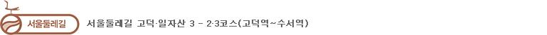 서울 둘레길 고덕ㆍ일자산 3-2ㆍ3 코스(고덕역~수서역)