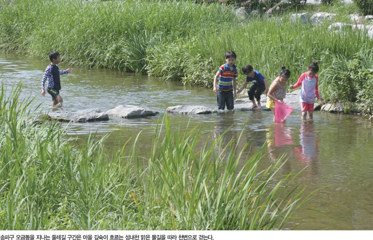 송파구 오금동을 지나는 둘레길 구간은 마을 깊숙이 흐르는 물길을 따라 천변으로 걷는다.
