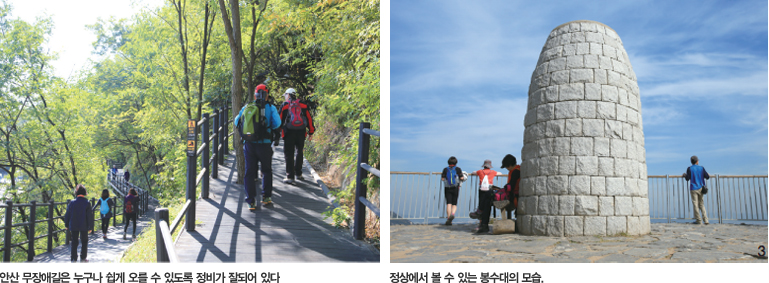 좌 : 안산 무장애길은 누구나 쉽게 오를 수 있도록 정비가 잘되어 있다. 우 : 정상에서 볼 수 있는 봉수대의 모습