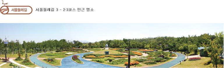 서울 둘레길 3-2ㆍ3 코스 인근 명소