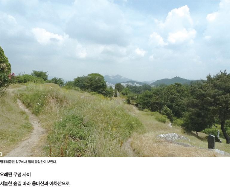 망우리공원 입구에서 멀리 불암산이 보인다. 오래된 무덤 사이 서늘한 숲길 따라 용마산과 아차산으로