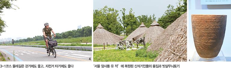 4. 3-1코스 둘레길은 걷기에도 좋고, 자전거 타기에도 좋다 5. 서울 암사동 유적에 복원된 신석기인들의 움집과 빗살무늬토기
