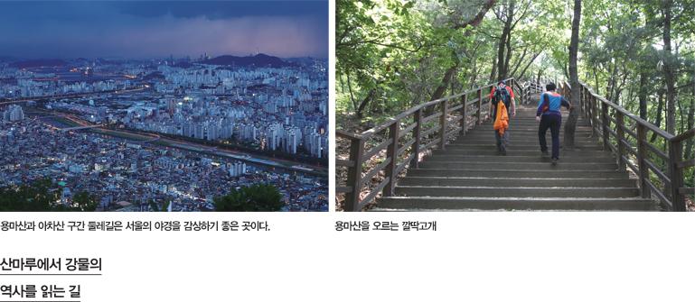용마산과 아차산 구간 둘레길은 서울의 야경을 감상하기 좋은 곳이다. 용마산을 오르는 깔딱고개 산마루에서 강물의 역사를 읽는 길