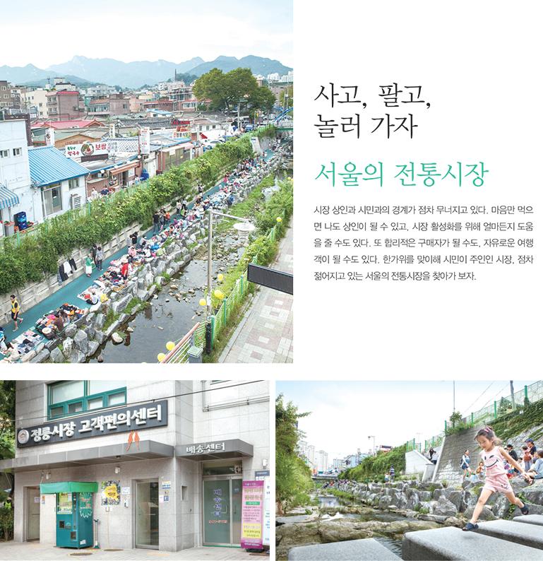 사고, 팔고, 놀러 가자 서울의 전통시장
