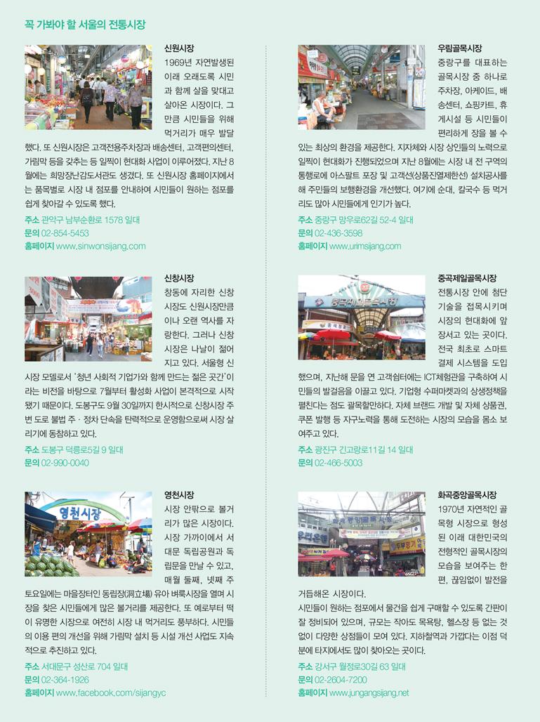 꼭 가봐야 할 서울의 전통시장