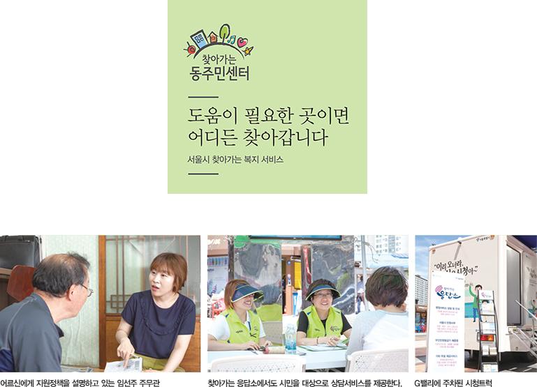 찾아가는 동주민센터 도움이 필요한 곳이면 어디든 찾아갑니다 서울시 찾아가는 복지 서비스 어르신에게 지원정책을 설며앟고 있는 임선주 주무관 찾아가는 응답소에서도 시민을 대상으로 상담서비스를 제공한다. G밸리에 주차된 시청트럭