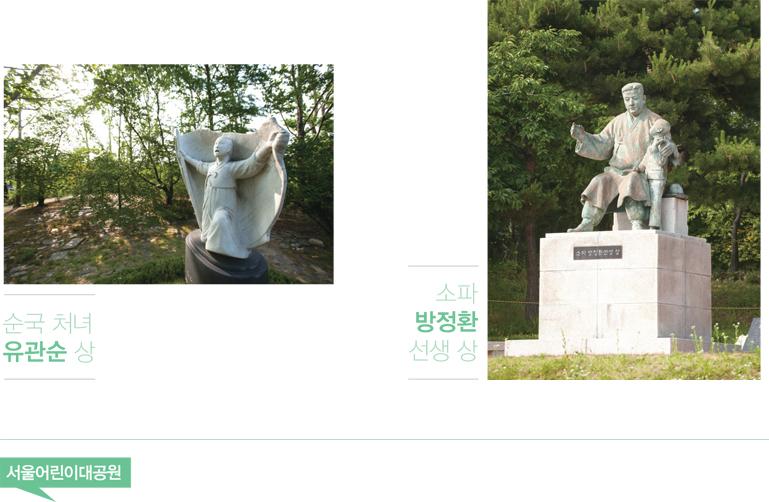 순국 처녀 유관순 상 소파 방정환 선생 상 서울어린이 대공원